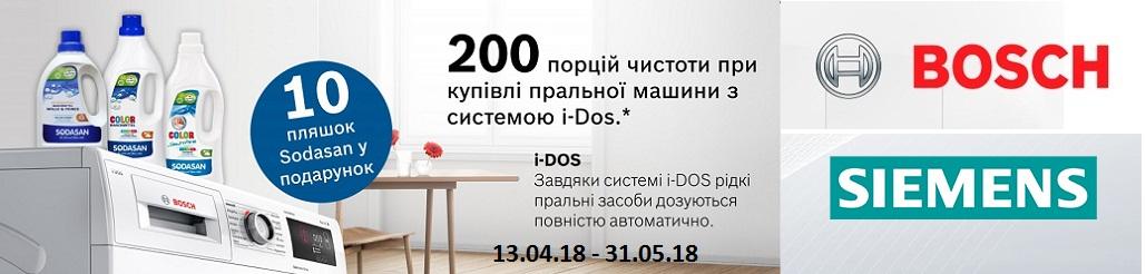 Bosch-Siemens-Sodasan-3-e1524042174170