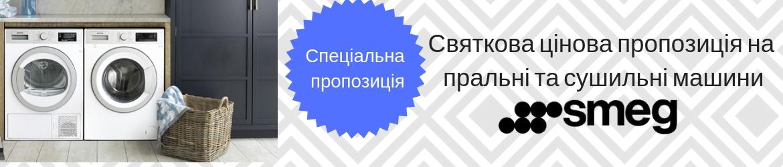 akcia_smeg_pralki_syshku