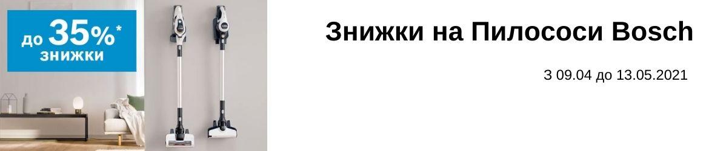 bosch_pulososu_znuzka