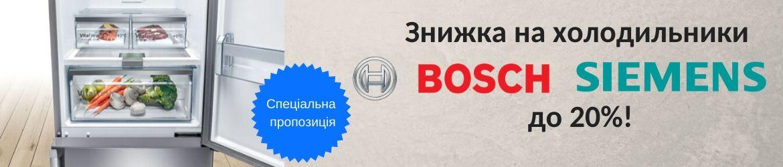 cholodulnuk_bsh_domtex