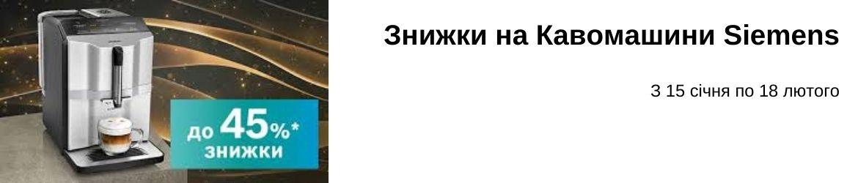 kavomashunu_siemens_znyzka