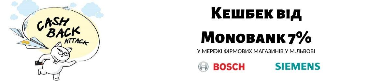 keschback_monobank