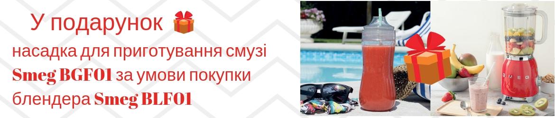 podarynok_smeg