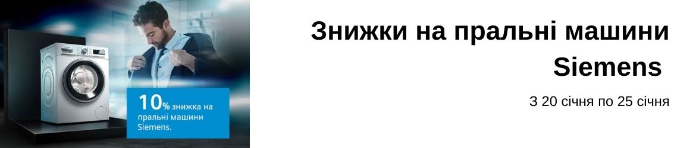 siemens_pralku_domtex