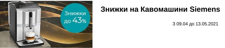 siemens_znuzka_kavomaschunu
