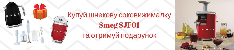 smeg_sok_podarynok