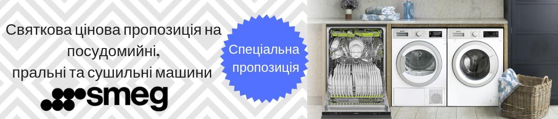 spec_ciny_na_posyd_pralky_syshku_smeg