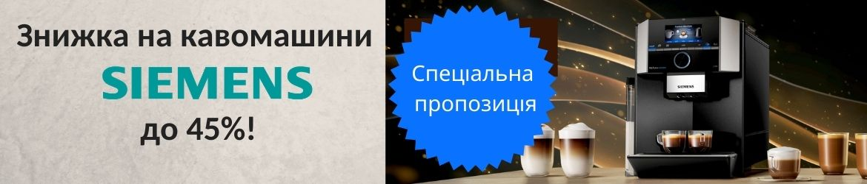 znyzky_na_kavomashunu_siemens